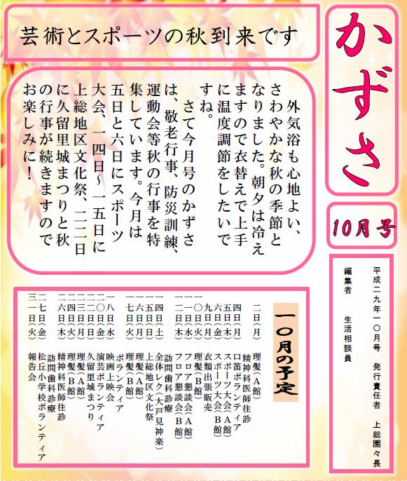 新聞『かずさ』新聞「かずさ」2017年10月号