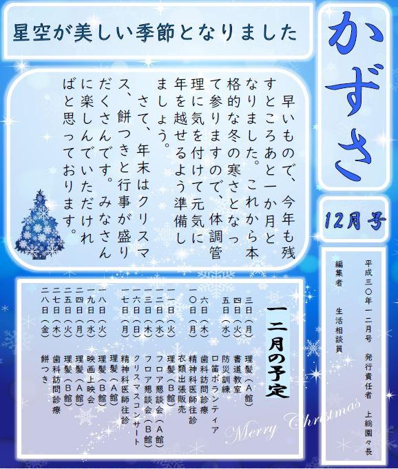 新聞『かずさ』新聞「かずさ」2018年12月号