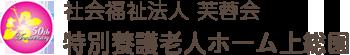 社会福祉法人 芙蓉会 総合福祉ホーム上総園